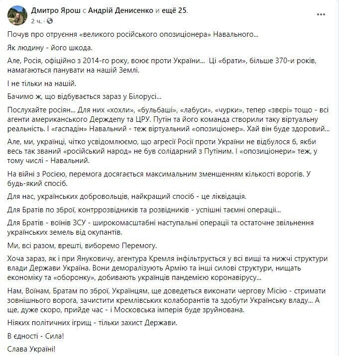 Ярош назвал Навального причастным к российской агрессии против Украины
