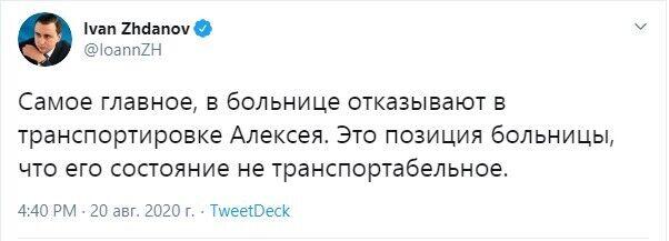 У лікарні відмовилися від транспортування Олексія Навального