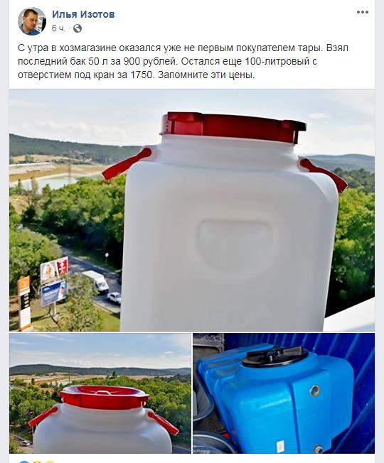 Новости Крымнаша. Украина обеспечивала 85% потребностей Крыма в пресной воде — оккупанты вводят графики подачи