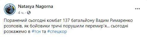 Комбат рассказал журналистке о том, как российские оккупанты на Донбассе трижды нарушили режим тишины