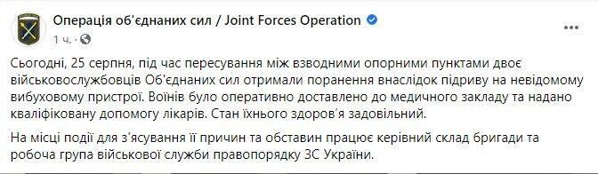 Двоє військових підірвалися в зоні ООС