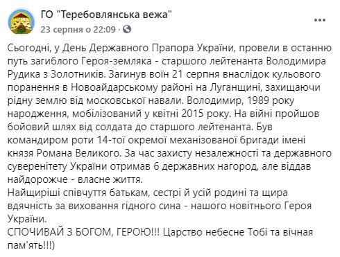 На Донбасі загинув офіцер ЗСУ Володимир Рудик