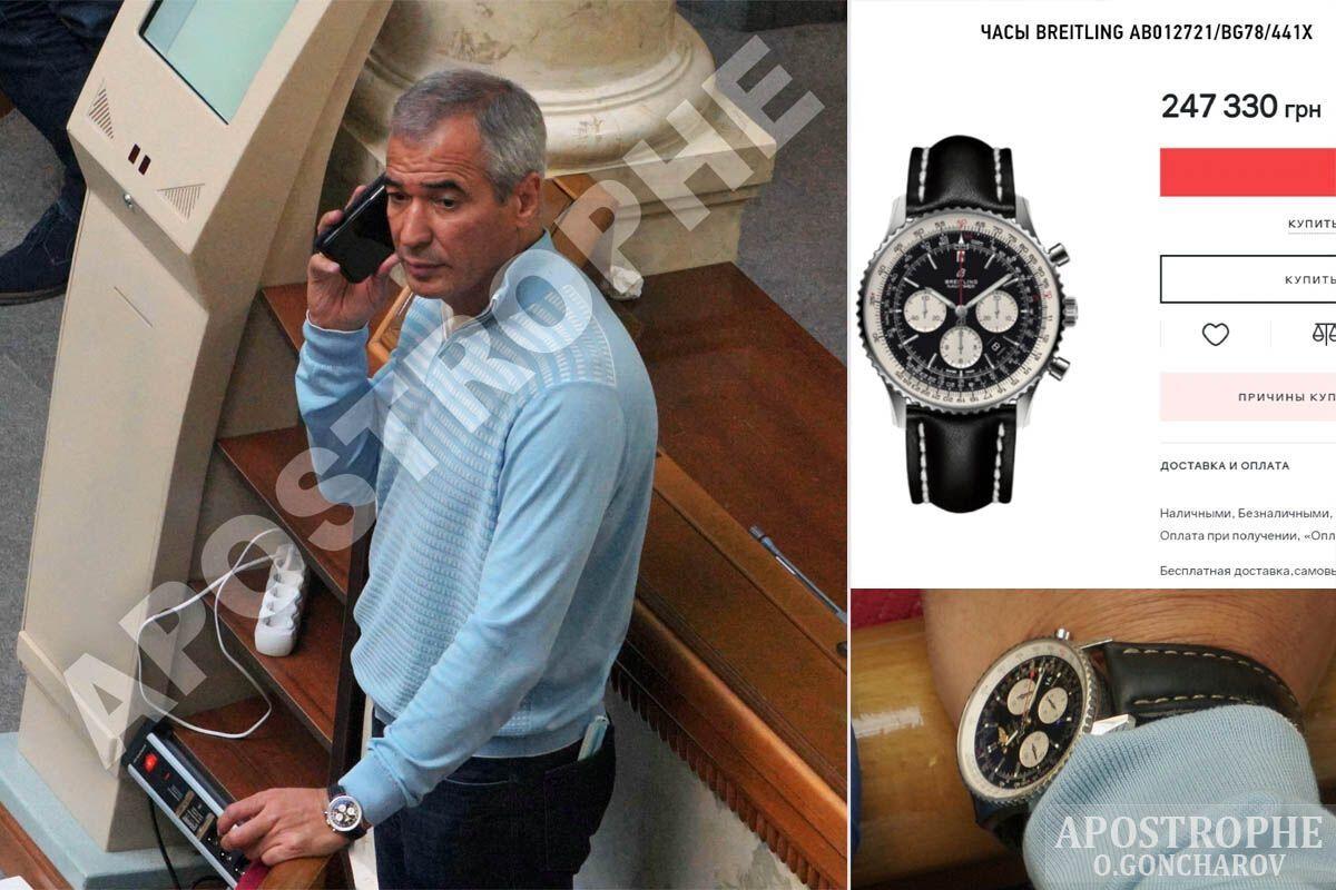 Хронометр на руке нардепа стоит около 247 тысяч грн