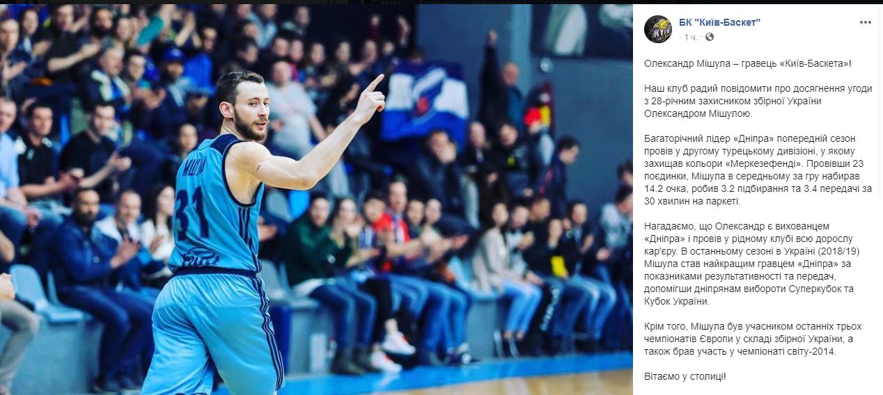 Александр Мишула перешел в Киев-Баскет