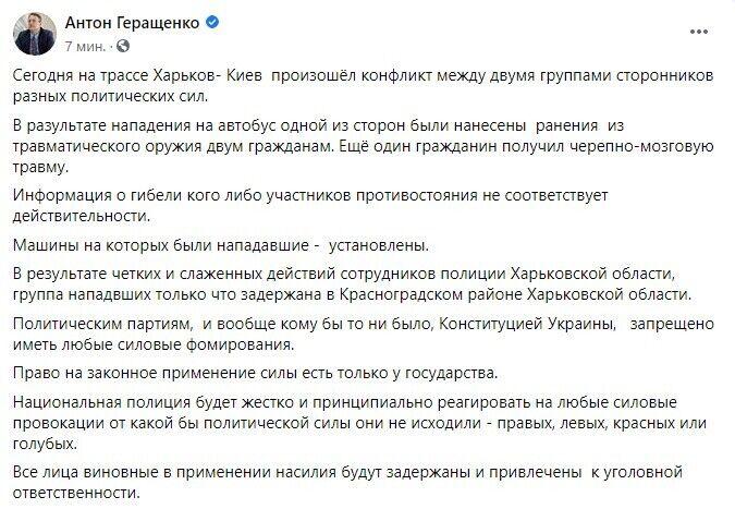 Геращенко сообщил о задержании нападавших