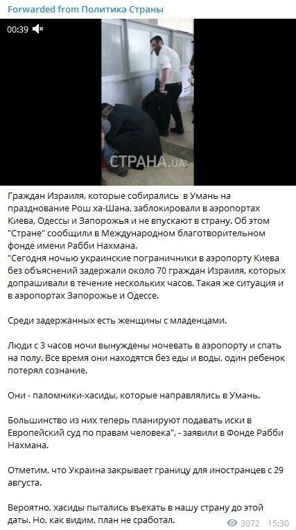 Хасидов держат в аэропортах Киева, Одессы и Запорожья