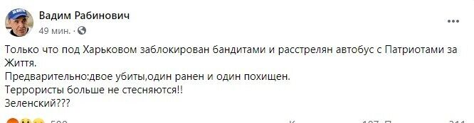 Нардеп сообщил о двух убитых