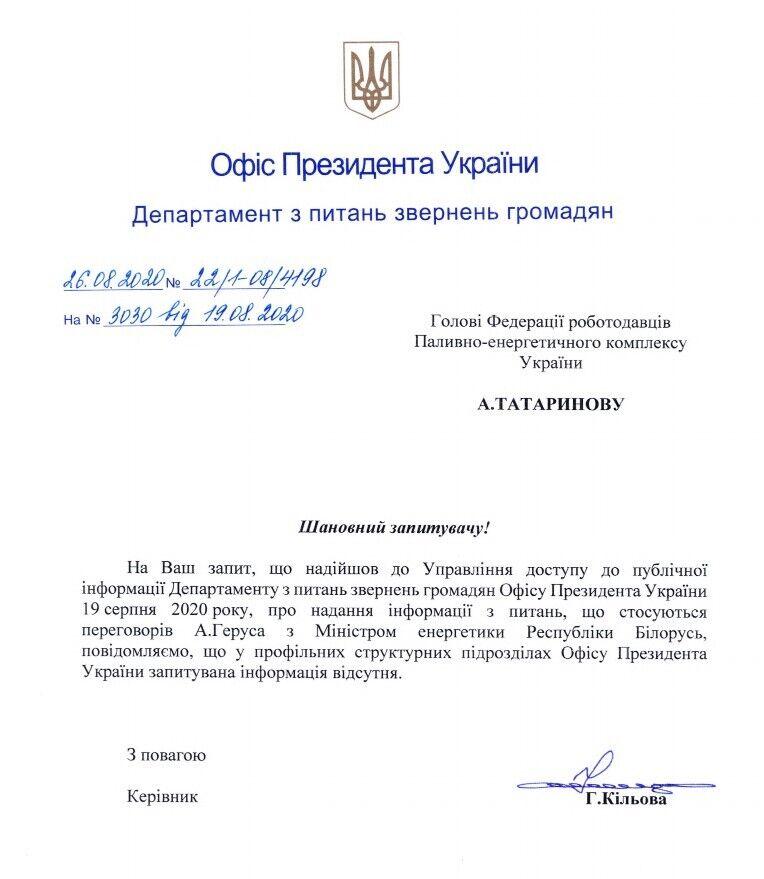 В Офисе президента открестились от переговоров Геруса с чиновниками Лукашенко