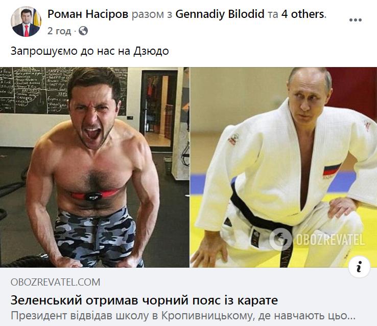 Роман Насиров позвал Зеленского на дзюдо