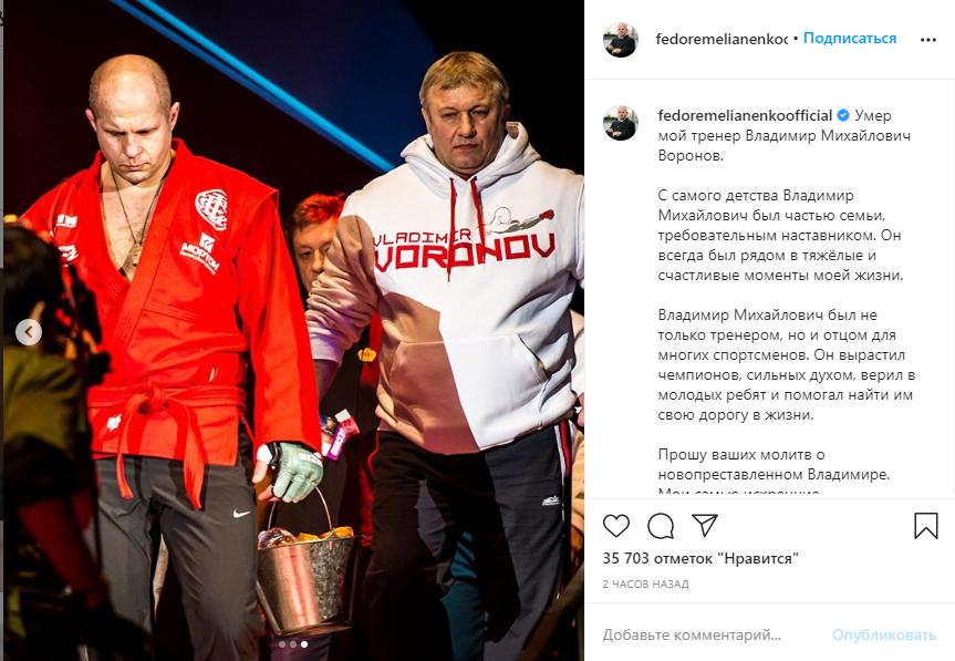 Федор Емельяненко написал про смерть тренера