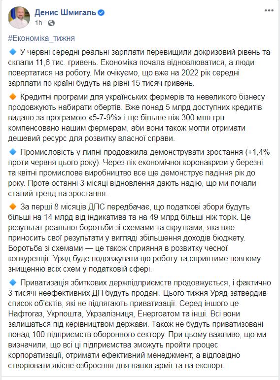 Денис Шмыгаль рассказал о ситуации в экономике