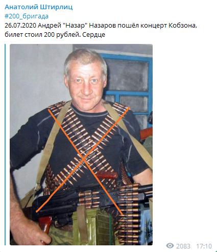 Терорист Андрій Назаров