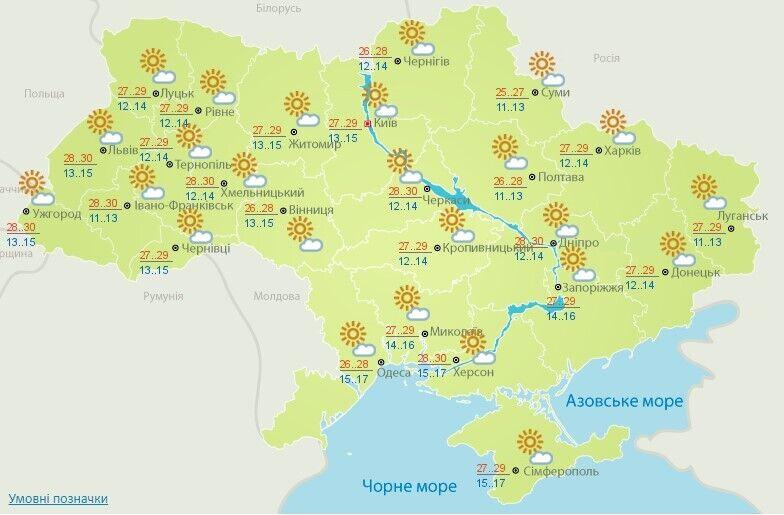 Прогноз погоды на 4 августа