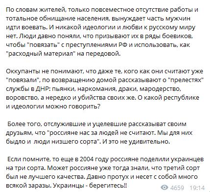 Терористи поповнюють свої ряди жителями Донбасу