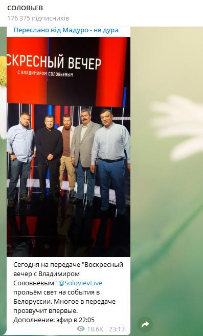 В Беларуси прервали передачу Соловьева