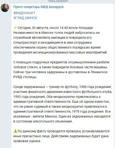 В МВД Беларуси заявили о нападении на машину милиции.