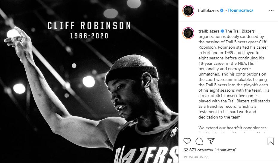 Умер Клиффорд Робинсон.