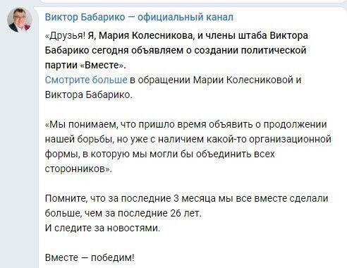 """Бабарико и Колесникова создали партию """"Вместе"""""""