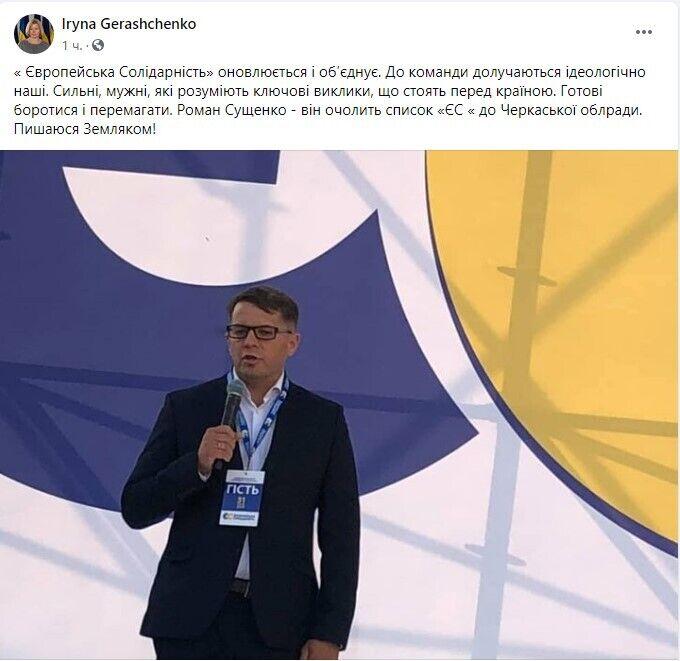 """Роман Сущенко возглавит список """"Европейской солидарности"""" в Черкасский облсовет."""