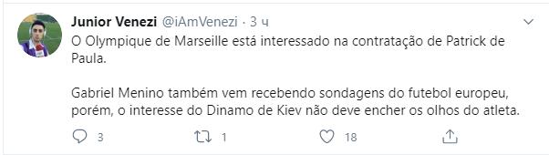 Габриэль Менино может перейти в Динамо