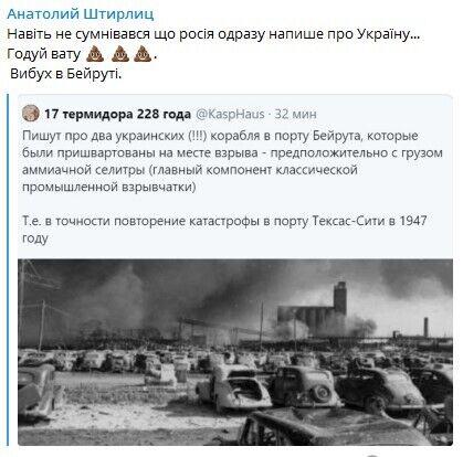 Украинец иронично отреагировал на российский фейк