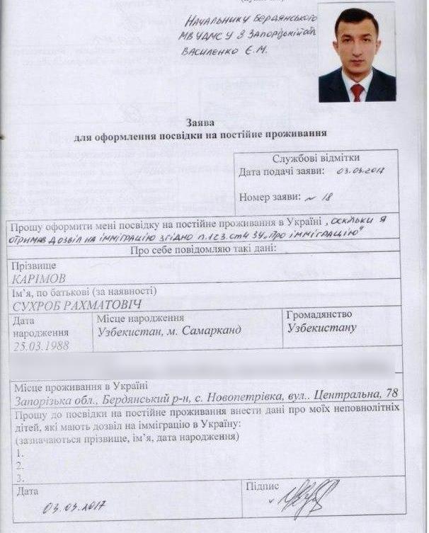 Карімов оформляв свідоцтво на постійне проживання в Україні