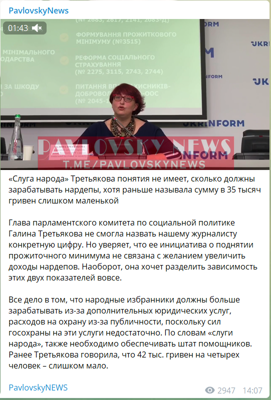 Галина Третьякова о зарплатах депутатов