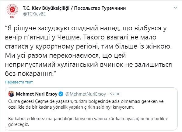 Министр культуры Турции осудил инцидент в Чешме