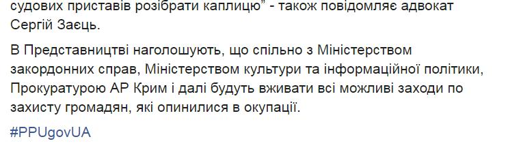 Представництво президента України в Автономній Республіці Крим