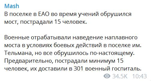 У Росії впав понтонний міст