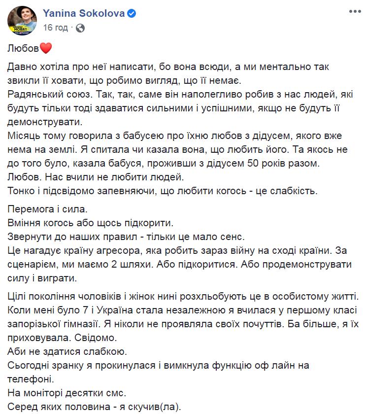 Янина Соколова обратилась к Украинской