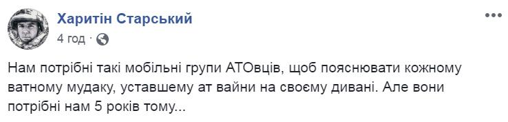 Харитон Старский