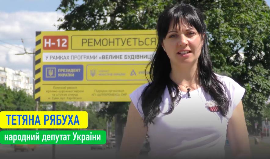 Татьяна Рябуха
