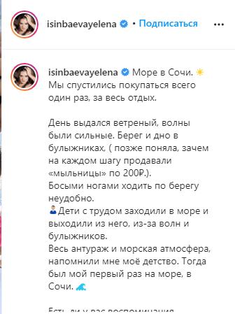 Елена Исинбаева высказалась об отдыхе в Сочи