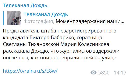 Дождь задержание в Минске