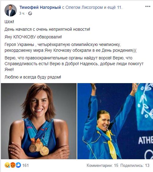 Яна Клочкова стала жертвой грабителей