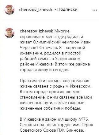 Повідомлення Івана Черезова з неіснуючим титулом
