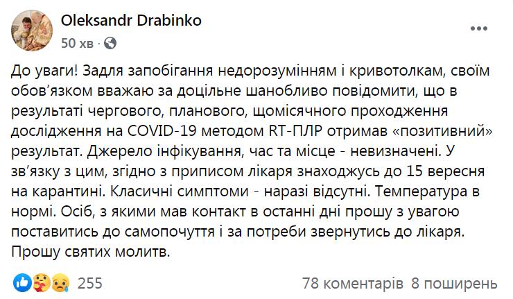 Олександр Драбинко