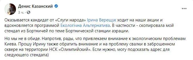 Казанський заявив, що не ображається за плагіат.