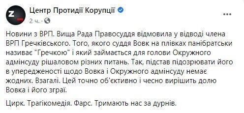ВРП відмовила у відводі члена ради Павла Гречковського