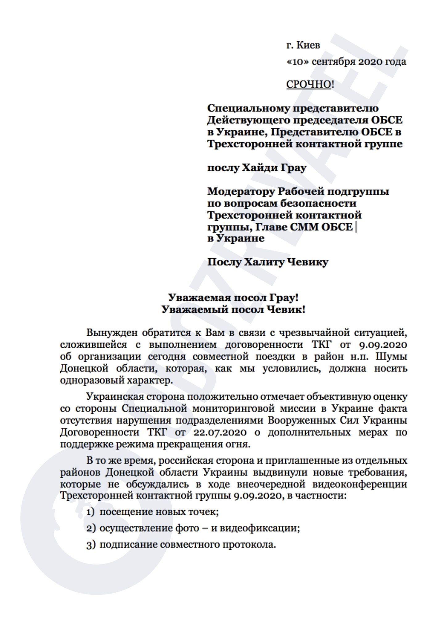 Кравчук заявил о срыве Россией договоренностей об инспекции позиций ВСУ