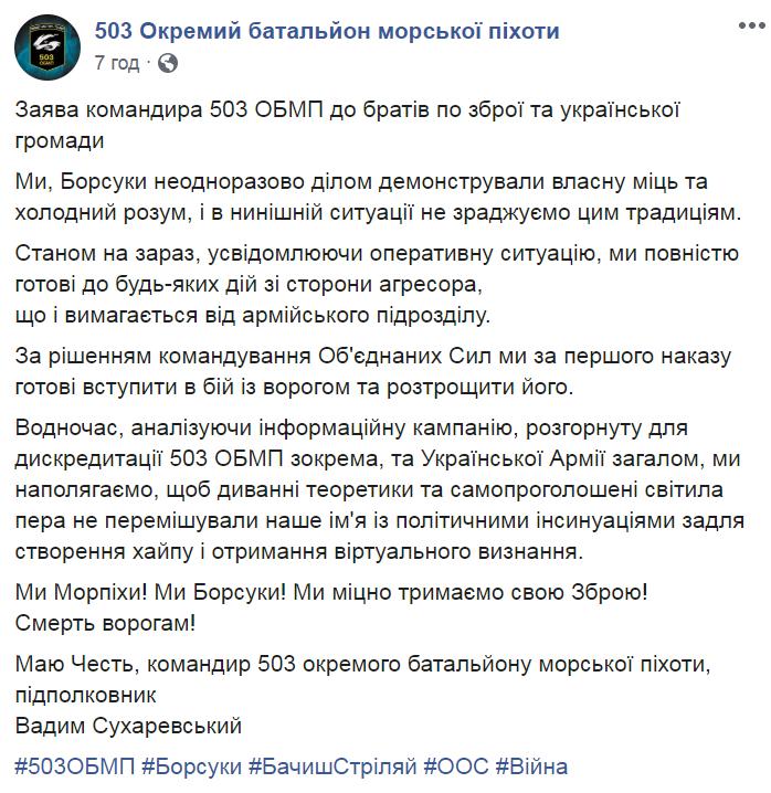 Морпехи об инспекции ДНР