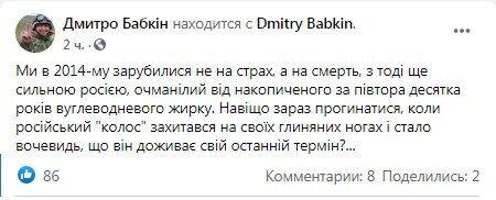 Facebook Дмитра Бабкіна.