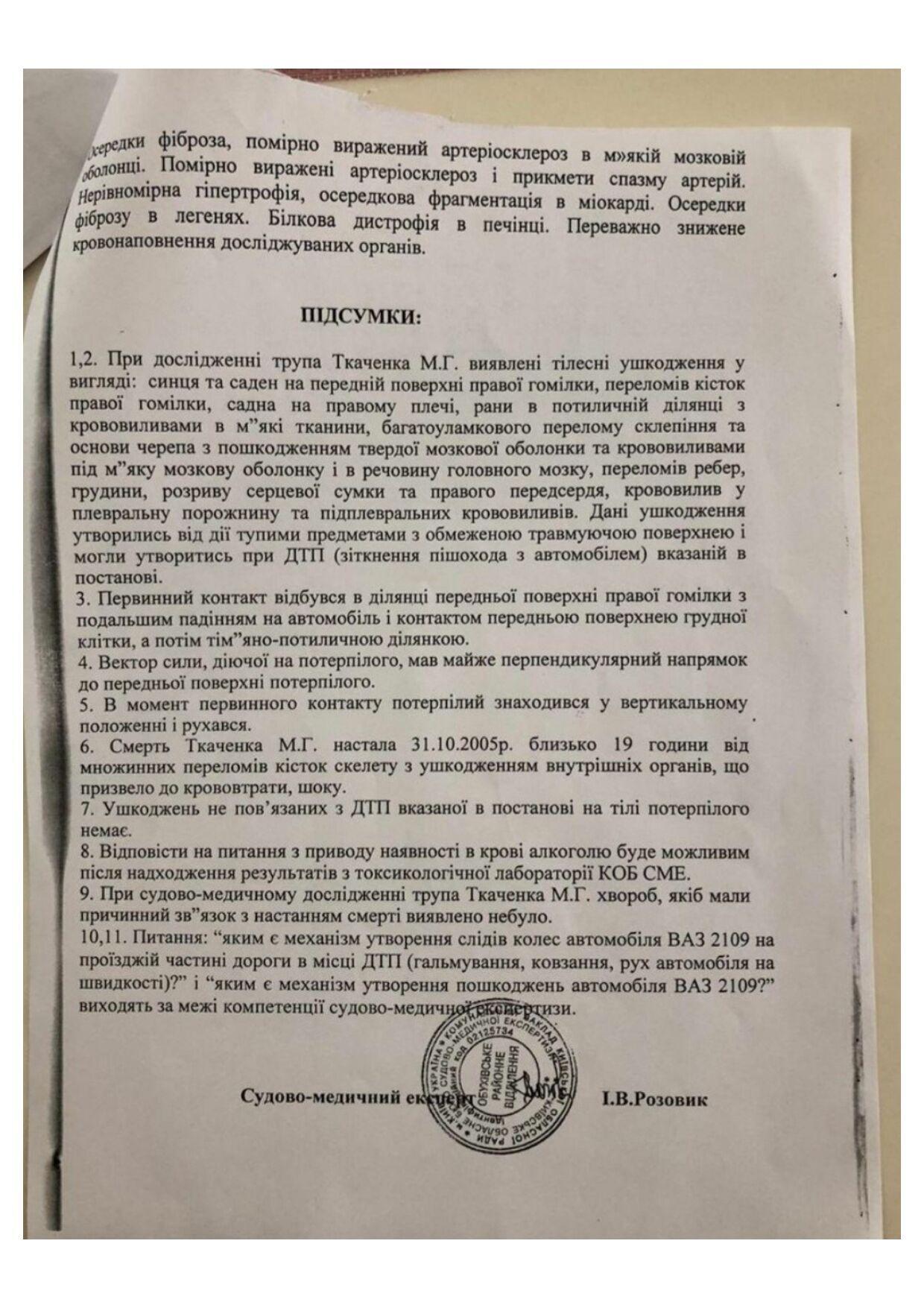 Калужинський скоїв смертельну ДТП, але уникнув відповідальності