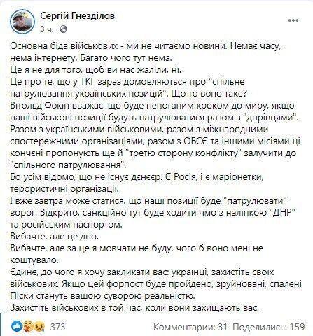 Facebook Сергія Гнезділова.