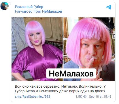 В сети предположили, что у Губерниева и Семенович один парик на двоих