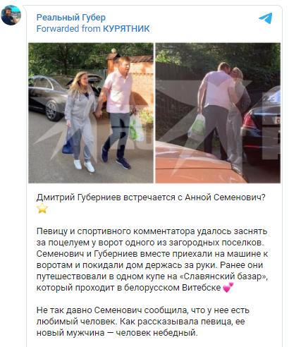 В сети появились фото, на которых Губерниев и Семенович целуются