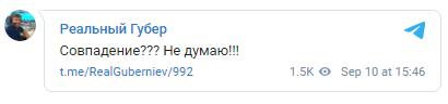 Губерниев написал, что это не совпадение