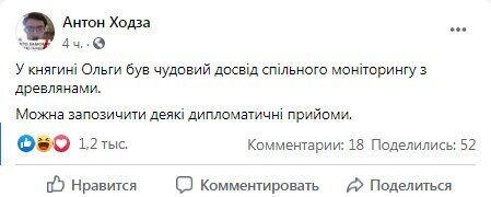 Facebook Антона Хондзе.