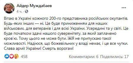 Facebook Айдера Муждабаева.